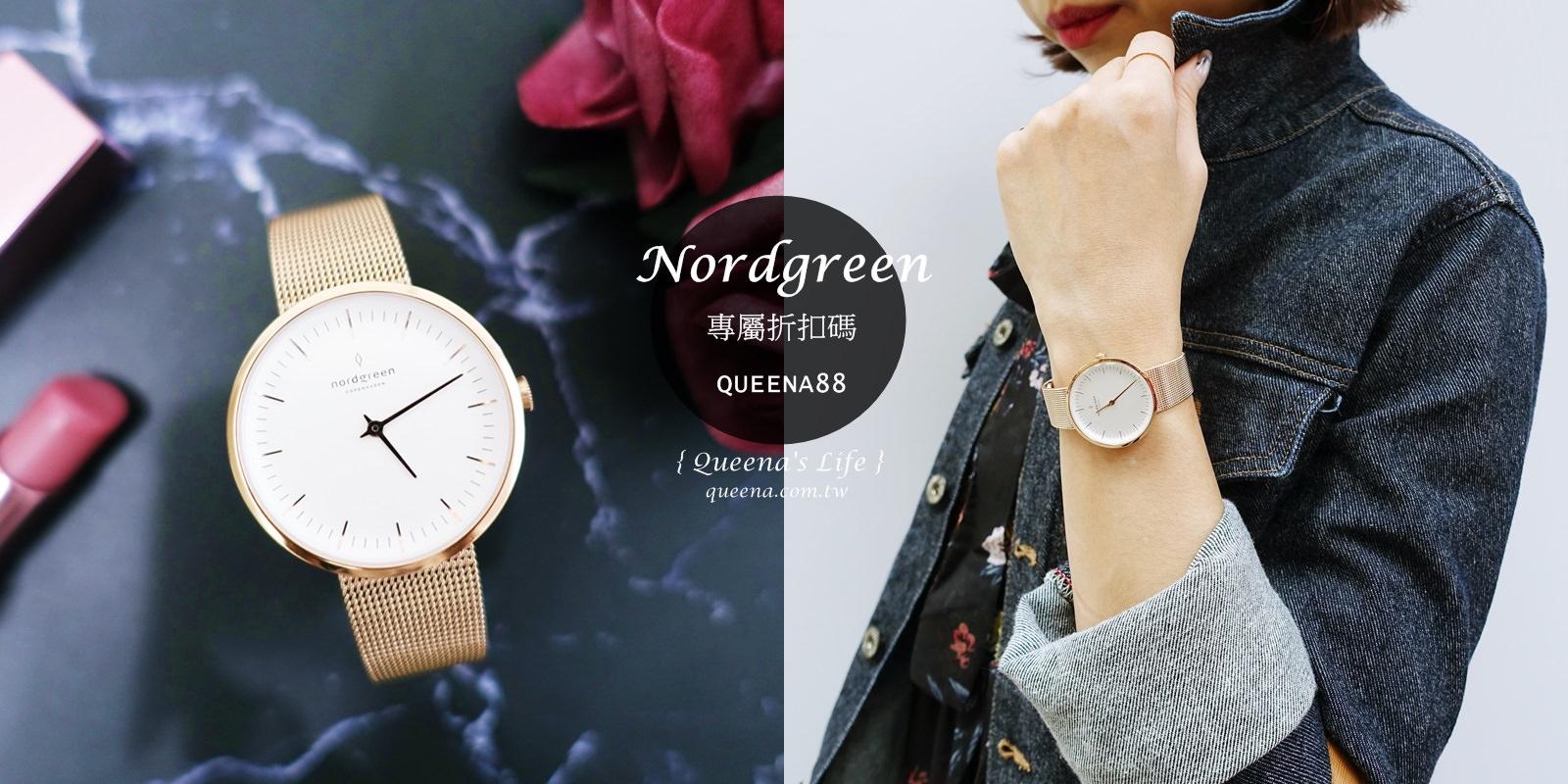 丹麥Nordgreen手錶